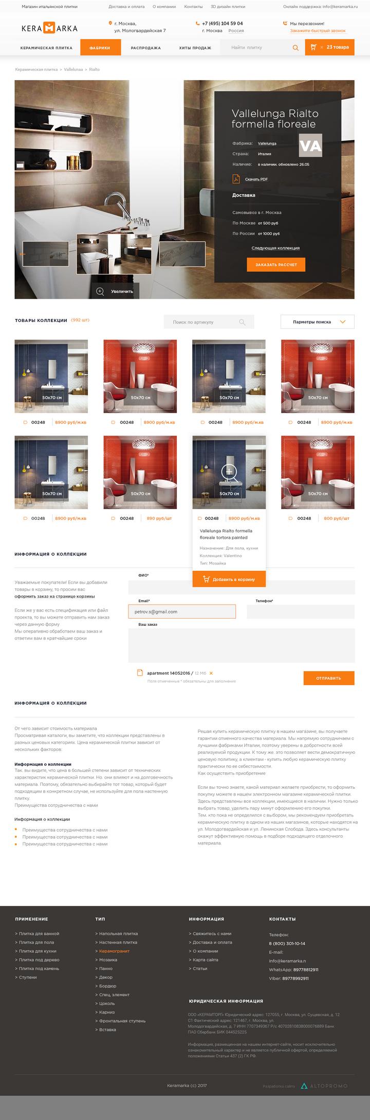 Дизайн страницы коллекции